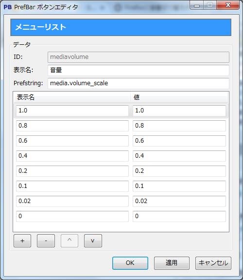 PrefBarの音量変更ボタンの設定