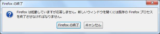 Firefoxは起動していますが応答しません。新しいウィンドウを開くには既存のFirefoxプロセスを終了させなければなりません。