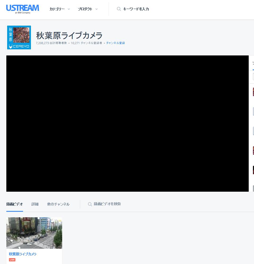 UstreamのチャンネルをIEで見ようとしたら映像が見ると真っ黒