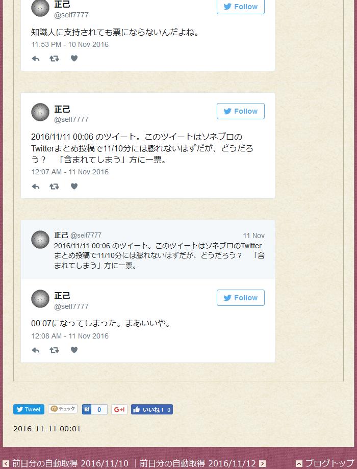 「前日分の自動取得 2016/11/11」の末尾